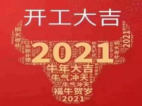 2021年开工大吉